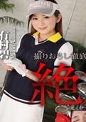 Tokyo Hot – n1146 – Beauty Slender Gang Bang – Midori Arimura