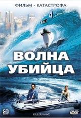 Волна-убийца / Killer Wave (2006)