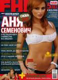 Anna Semenovich Russian singer Foto 17 (���� ��������� ������� ������ ���� 17)