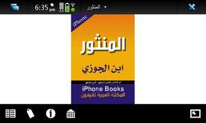 برنامج Dorian لقرائة الكتب بصيغة th_52811_2_122_586lo.jpg