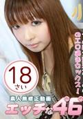 H4610 – Honoka Ono